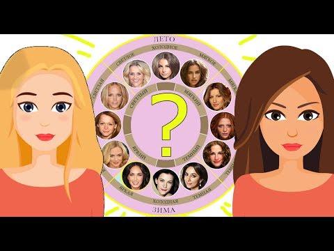 Как определить цветотип внешности с примерами