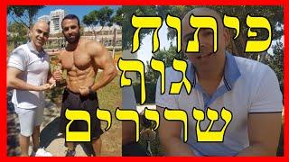 פיתוח גוף בשיטת קובי עזרא, פיתוח שרירים מהיר תזונה ואימונים, מר ישראל 2019