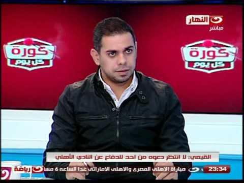 النهار رياضة: كورة كل يوم | عدلي القيعي:  مرتضي منصور أتغير بس ناقصة حاجة واحدة