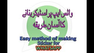 How to Make Your Own WhatsApp Custom Stickers