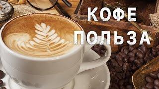 ✅ ★ КОФЕ ★ - полезные свойства! Чем полезен кофе?