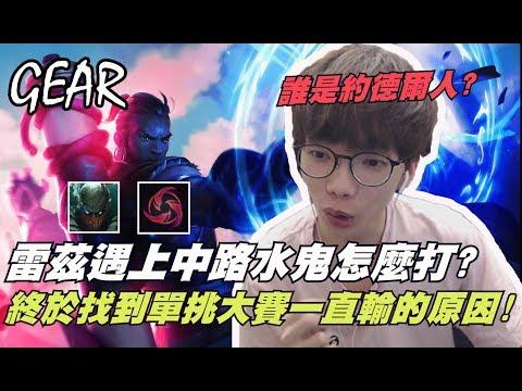 【Gear】遇到中路水鬼怎麼打?終於找到單挑大賽一直輸的原因!