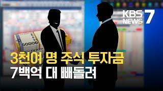 """""""10배 고수익""""…가짜 주식거래 사이트로 700억대 사…"""