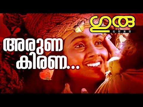Arunakirana Deepam... | Superhit Malayalam Movie | Guru | Movie Song