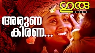 Video Arunakirana Deepam... | Superhit Malayalam Movie | Guru | Movie Song download MP3, 3GP, MP4, WEBM, AVI, FLV April 2018