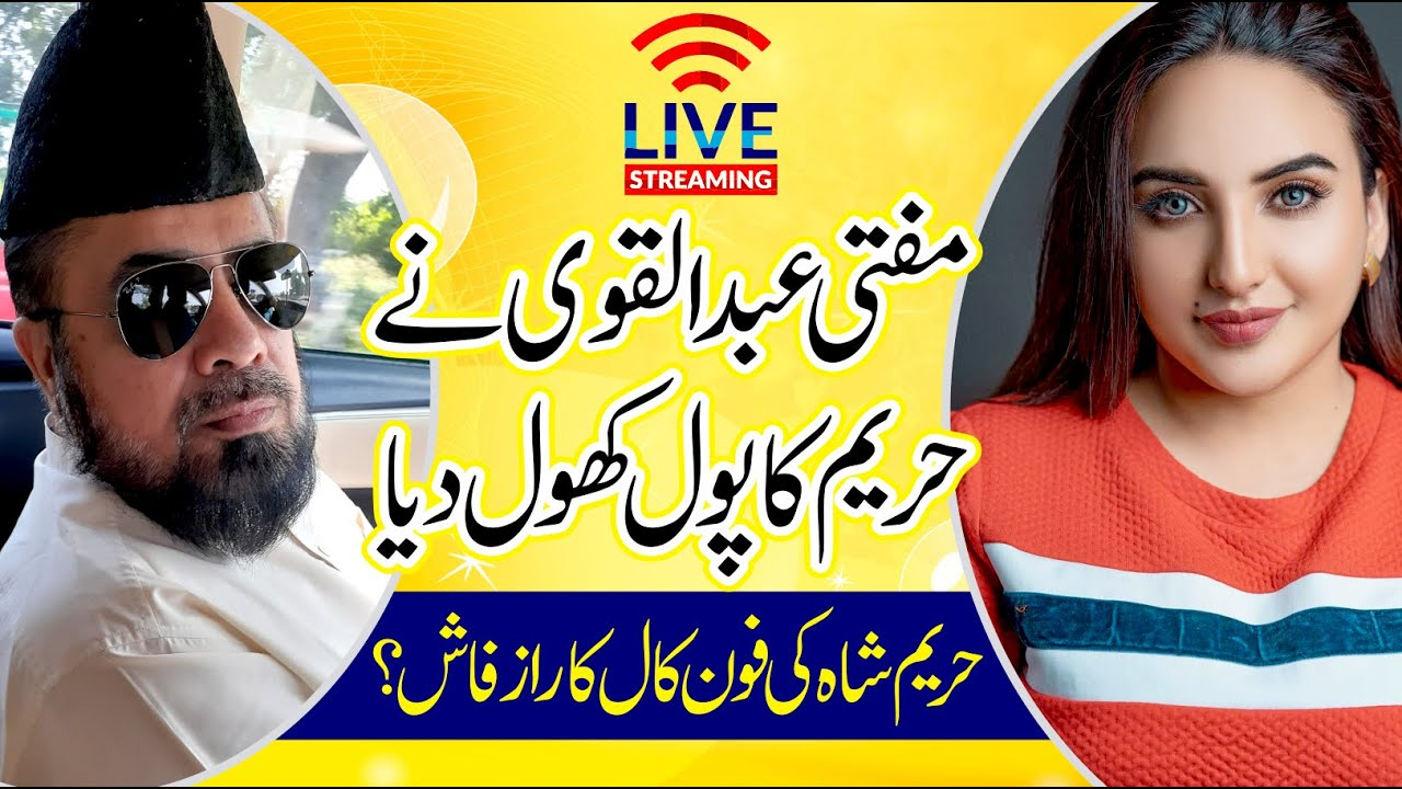 Download Mufti Abdul Qavi Discloses Hareem Shah Phone Calls Late Night (Full Interview ) - Masti Plus