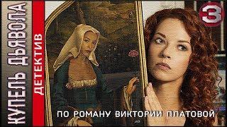 Купель дьявола (2018). 3 серия. Детектив, сериал, Платова.