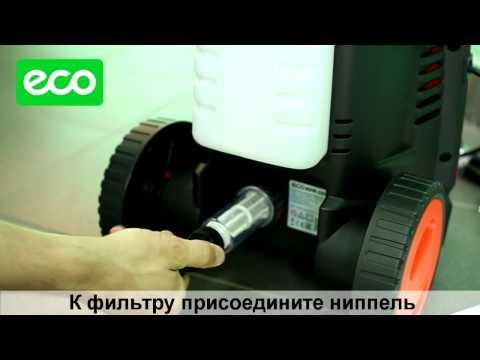 Очиститель высокого давления ECO HPW 1520RS