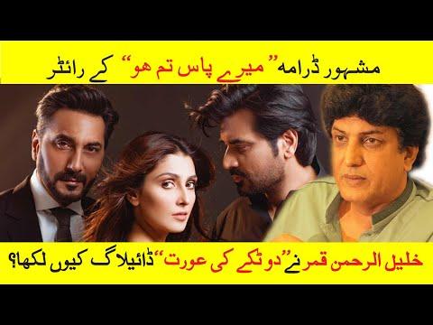 mery-pass-tum-ho-|-khalil-ur-rehman-qamar-|-life-story-part-04-|-ekselent-tv