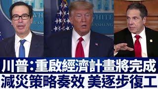 美國多州宣布逐步復工 川普:重啟經濟計畫將完成|新唐人亞太電視|20200415