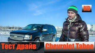 Chevrolet Tahoe V8, 5.3 л.,325 л/с Честный тест драйв