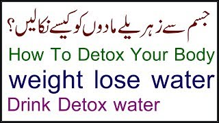 How to detox your body naturally at home by dr naveed