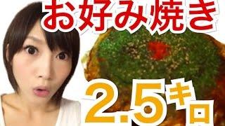 【大食い】特大お好み焼き2.5キロ20分にチャレ…