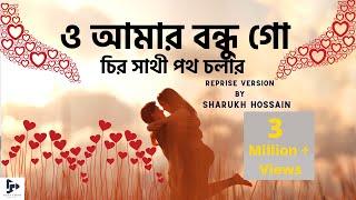 O Amar Bondhu Go Chiro Sathi Poth Cholar | RoMance Ft Sharukh Hossain