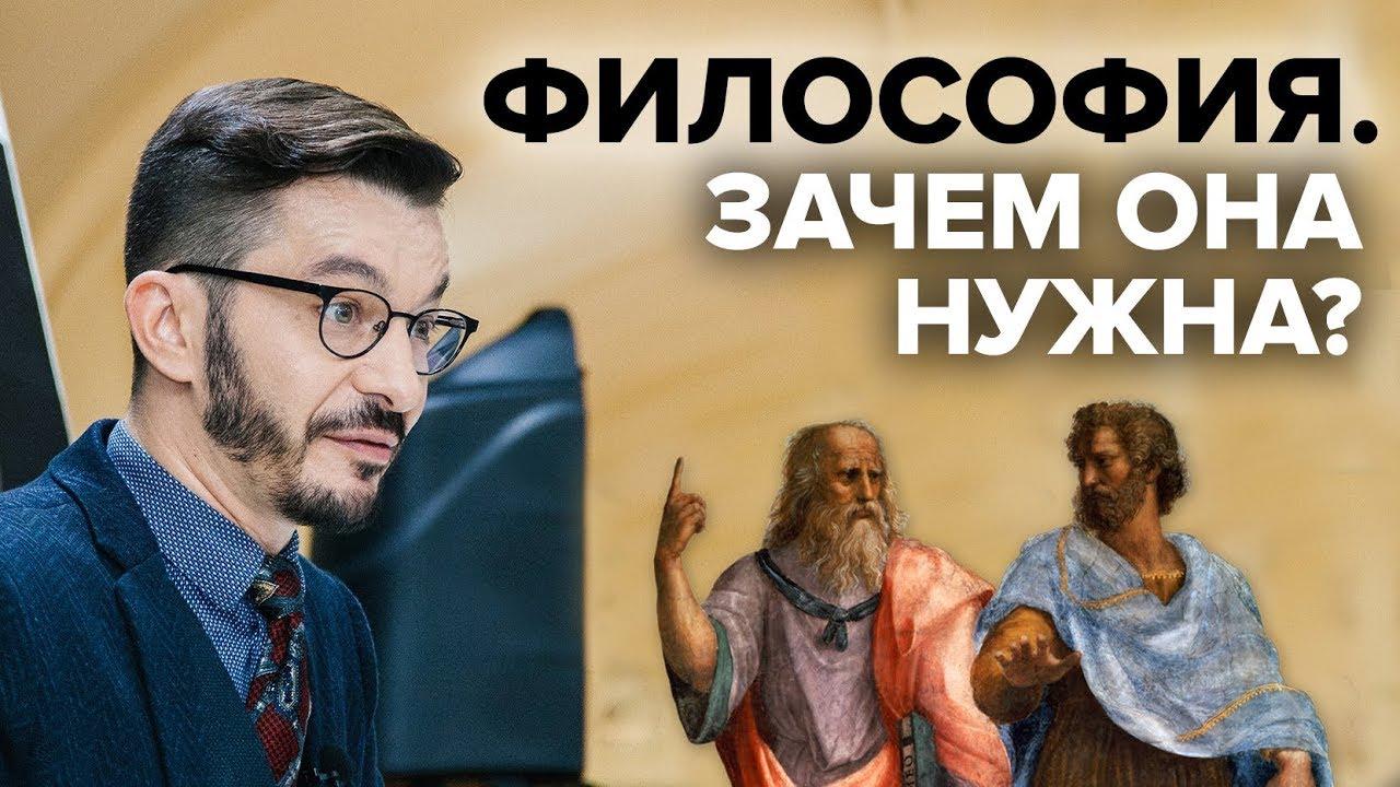 Что такое философия? Презентация книги