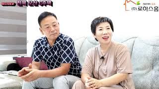 신혼 초의 꿈이 이루어진 전원주택 - 전북 군산 C주택…