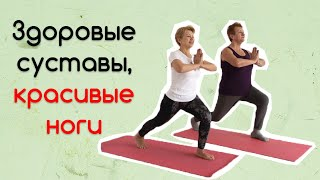 Здоровье Как сохранить суставы здоровыми при тренировке Упражнения для красивых ног