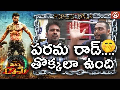 Vinay Vidhya Rama Public Talk l Over All Genuine Public Review l Namaste Telugu