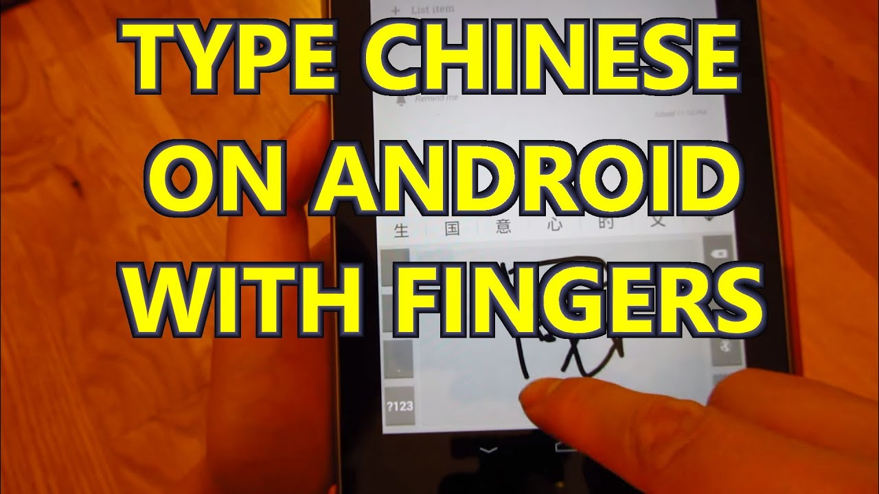 Android how to write chinese character input on android by
