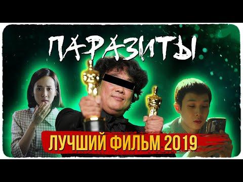 Паразиты- лучший фильм 2019. О чём не сказал Кинопоиск. Оскар за лучшую режиссуру