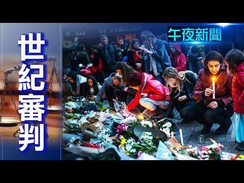 """""""世纪审判"""" 2015年巴黎恐袭案开庭;日本议员警告:中共或在五年内攻打台湾;习近平受困病军?西部战区1年换4将【希望之声-午夜新闻-2021/09/08】"""