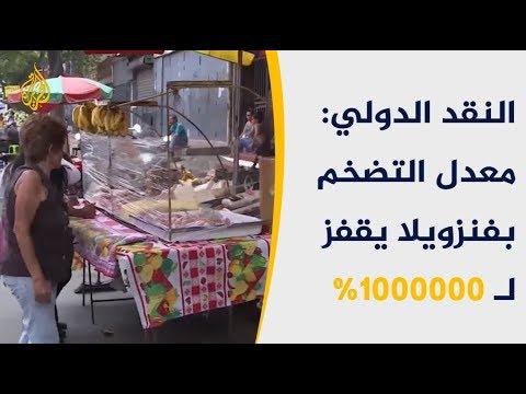 النقد الدولي: معدل التضخم بفنزويلا يقفز لـ 1000000%  - 12:56-2019 / 4 / 16