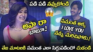 See How Child Artist Teja Made Fun On Samantha At Oh Baby Pre Release Event || NSE