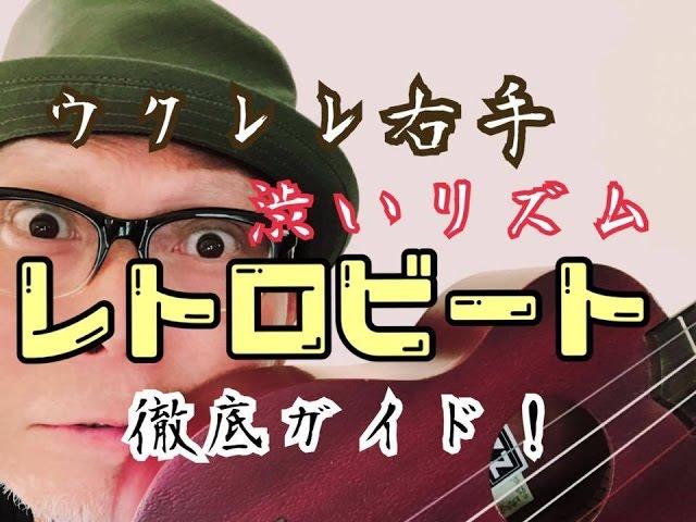 ウクレレ右手・シブ〜いリズム「レトロビート」徹底解説!GAZZLELE
