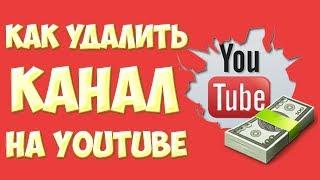 Как удалить канал на Ютубе. Удаление видео с канала на YouTube