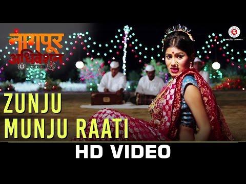 Zunju Munju Raati | Nagpur Adhiveshan - Ek Sahal | Amol Tale & Various Artists