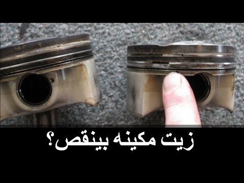 ENGINE OIL CONSUMPTION-نقص زيت المحرك
