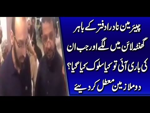 NADRA chairman conducts sting operation, faces difficulties first-hand | Neo News