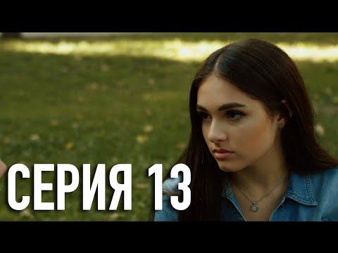 Моя Американская Сестра 2 — Серия 13   Сериал