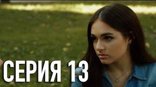 Моя Американская Сестра 2 — Серия 13 | Сериал