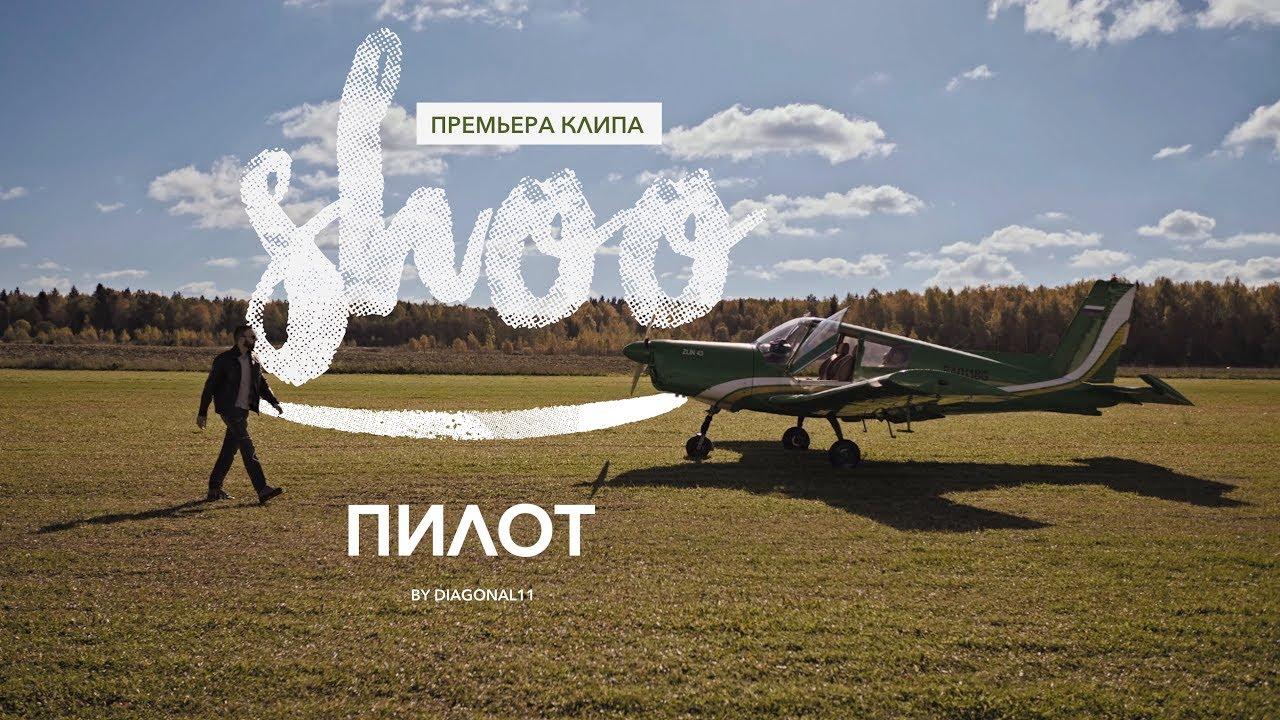 SHOO – Пилот |Официальное видео 2018| 0+