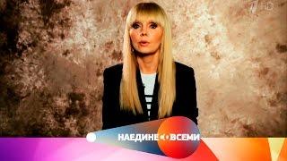Наедине со всеми - Гость Валерия.  Выпуск от07.12.2016