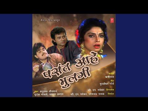 Hey Ganraya Sansari Majha