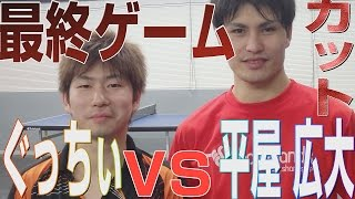 【WRM試合】ぐっちぃVS平屋 広大(最終ゲーム)【卓球知恵袋】Table Tennis thumbnail