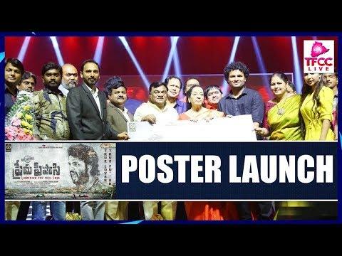 Prema Pipasini Movie Poster Launches | Tollywood Latest Updates | TFCCLIVE