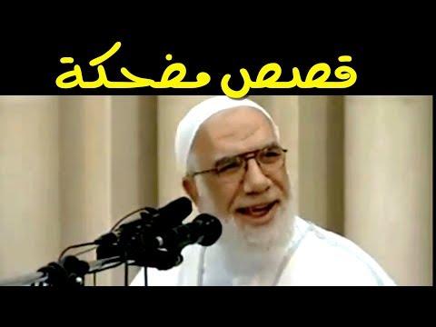 اجمل 6 قصص مضحكة مع الشيخ عمر عبد الكافي - قصص طريفة thumbnail