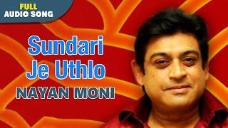 Sundari Je Uthlo | Nayan Moni | Amit Kumar | Bengali Movie Songs