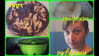 Торт Графские Развалины - вкусный домашний торт