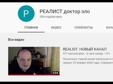 """Поддержим новый канал Руслана Дягилева """"РЕАЛИСТ доктор зло""""!"""