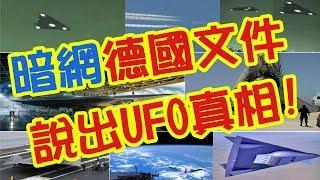 本片主題: 體驗《暗網》德國UFO檔案!說明飛碟是真的! German UFO fil...