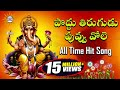 Poddu Thirugudu Puvvu Vole All Time Hit Song | Lord Ganesh Special | Disco Recording Company