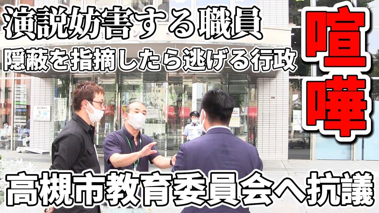 【喧嘩】高槻市教育委員会へ抗議したら職員が妨害してきた!児童◯亡事故の隠蔽を指摘したら逃げる職員!?