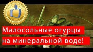 Как приготовить малосольные огурчики на минеральной воде