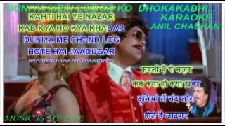 duniya mein logo ko apna desh full karaoke with rd voice effect scolling lyrics engहिंदी