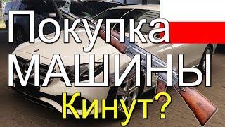 Как КИДАЮТ поляки при продаже машины 🚗. Осмотр Б/У автомобиля в Польше перед покупкой. #43