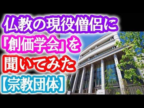【宗教】『創価学会』を仏教の現役僧侶はどう見てるのか Love jp